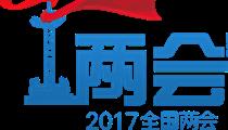 2017全國兩會專題