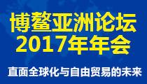 博鰲論壇2017年會.jpg