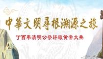 中華文明尋根溯源之旅主題psd_副本.jpg