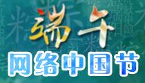 網路中國節端午