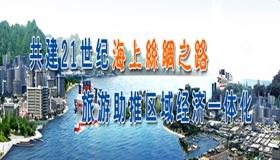 海上絲綢之路banner_副本.jpg
