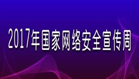 2017年國家網路安全宣傳周banner3_副本.jpg