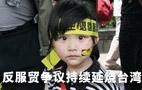 反服貿爭議持續延燒臺灣