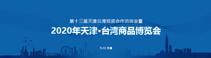 津臺會banner  720 200 -m站.jpg