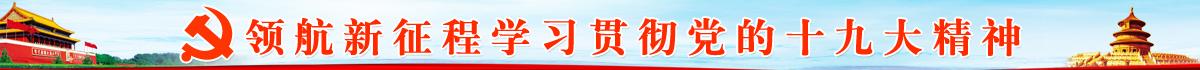 新領航新征程banner1200乘70副本.jpg