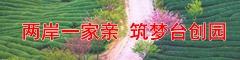 【視頻】兩岸一家親 築夢臺創園