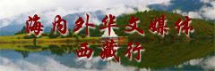 海內外華文媒體西藏行