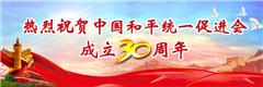 30週年部委頻道小Banner.jpg