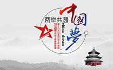 兩岸共圓中國夢_台灣網.png