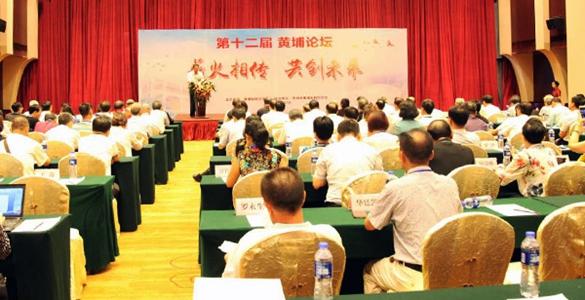 第十二屆黃埔論壇17日在貴陽舉行