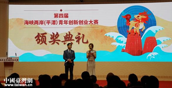 第四屆海峽兩岸(平潭)青年創新創業大賽在嵐舉辦