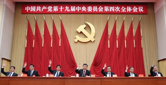 中国共産党第十九届中央委员会第四次全体会议在北京举行