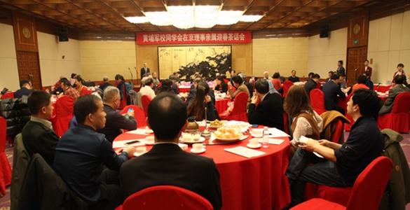 黃埔軍校同學會舉辦在京理事親屬迎春茶話會