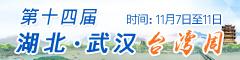 第十四屆湖北武漢臺灣周