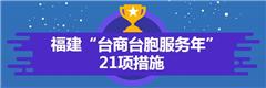"""圖解:福建""""臺商臺胞服務年""""21項措施"""