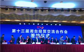 第十三屆湘臺會17日開幕 現場簽約146.5億元人民幣