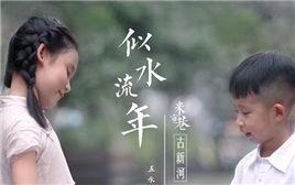 """兩岸微電影聚焦""""五水共治""""斬獲國際大獎"""