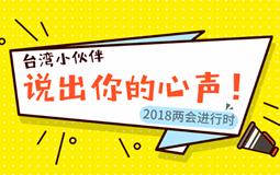 【臺灣青年看兩會】談就學與就業
