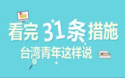 【關注31條】圖解:看完31條措施 臺灣青年這樣説