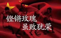 中國女足重新定義中國足球