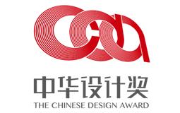 首屆中華設計獎圓滿落幕,第二屆,你來嗎?