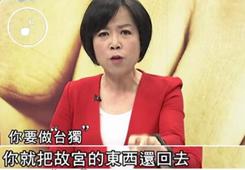 臺名嘴:臺北故宮屬於所有中國人