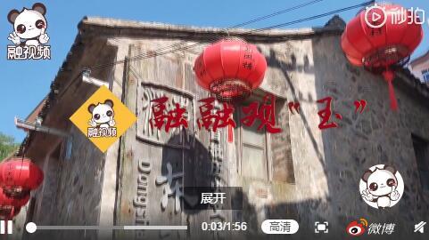 融融來到浙江玉環的東沙漁村