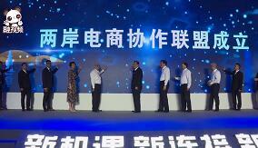 兩岸電商協作聯盟成立 聯手構建全球市場核心競爭力