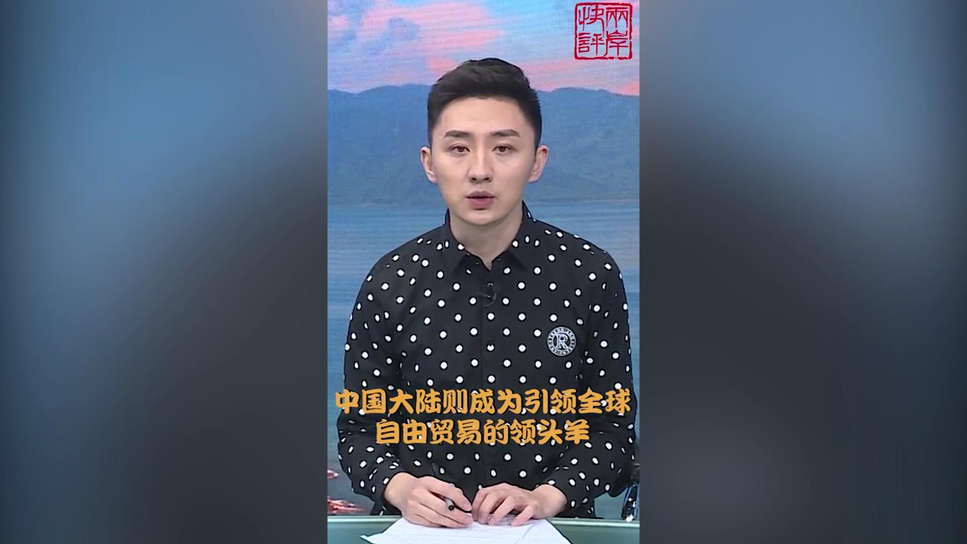 【两岸快评】美国逆全球化,台湾有啥出路?.jpg