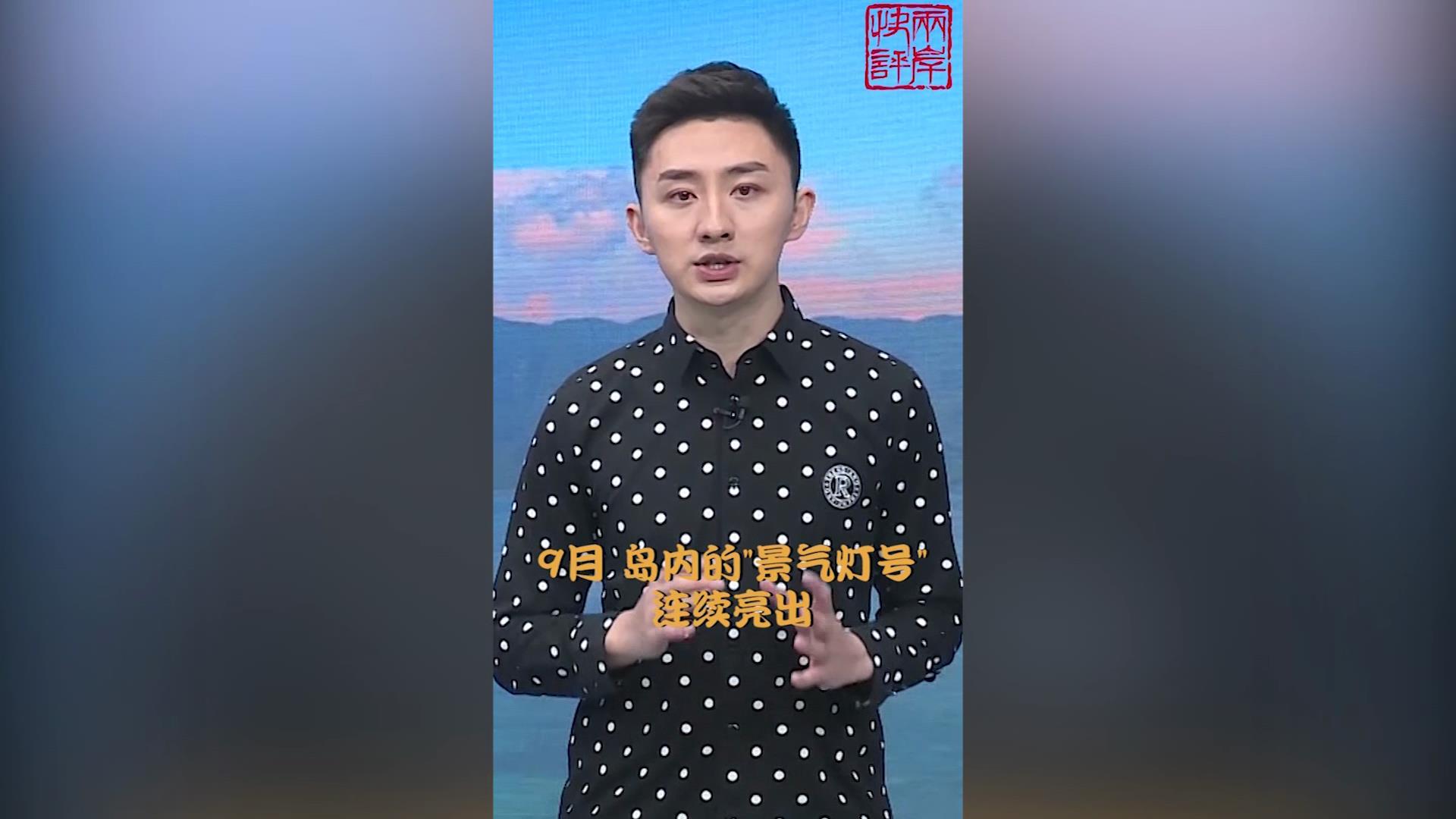 【两岸快评】民进党什麽最行?危言耸听超一流.jpg