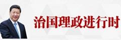 治國理政5.jpg
