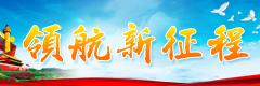新領航新征程banner240乘80副本.jpg