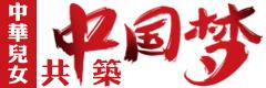 中華兒女中國夢240.80.jpg