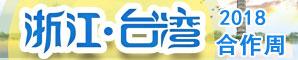 2018浙江臺灣周首頁附件圖