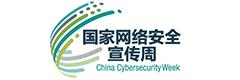 2018年國家網路安全宣傳周
