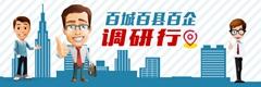 調研行_首頁附件圖.jpg