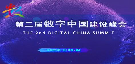 第二屆數字中國建設峰會