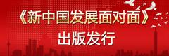 《新中國發展面對面》出版