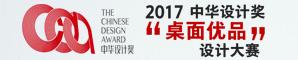 中華設計獎