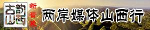 #古韻山西新晉象#兩岸媒體人山西行