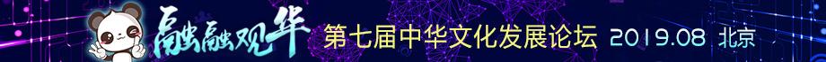 第七屆中華文化發展論壇-banner.jpg