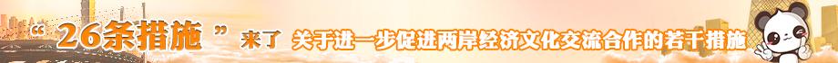 臺灣網首頁橫版圖.jpg