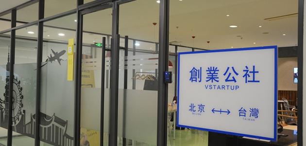 臺灣創業者在大陸:需要創業公社這樣了解年輕人的地方