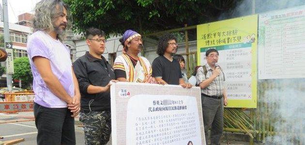 臺灣少數民族批蔡當局不公義 誓言抗爭到底死不退縮