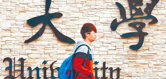 臺灣高校經營陷窘境 陸生赴臺人數下滑傷的究竟是誰?