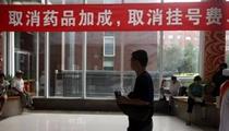 北京醫改終結掛號費診療費 以價格杠桿引導患者就醫.jpg