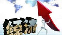 人民日報:中國經濟表現良好.jpg