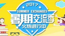 暑期實習季.png