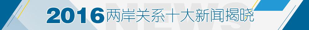 兩岸十大新聞評選banner(1).jpg