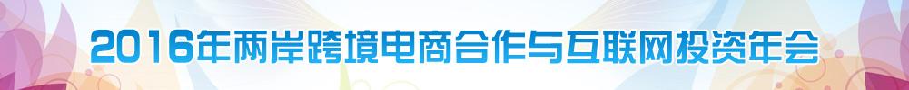 2016年兩岸跨境電商合作與網際網路投資年會(1).jpg